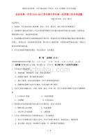 湖南省長沙市第一中學高一化學上學期第三次月考試題