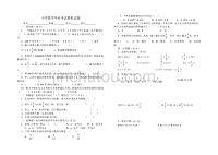 小學 數學畢業考試模擬試題3