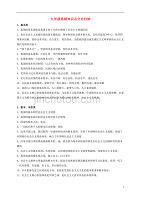 湖南省長沙市望城縣喬口鎮喬口中學中考政治九年級易錯知識點分內歸納