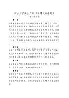 江西省企業安全生產標準化建設指導意見