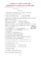 河北省阜城中學高二化學12月月考試題(無答案)