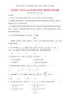 湖南省長沙市第一中學高一數學上學期第三次月考試題