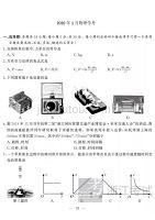 2020年1月浙江物理學考真題卷.doc