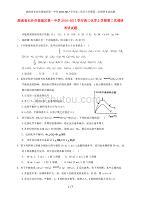湖南省長沙市望城區第一中學高二化學上學期第二次調研考試試題