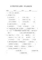 小學 數學第九冊第一單元測試卷[人教版]