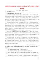 湖南省長沙市望城區第一中學高二語文上學期第二次調研考試試題