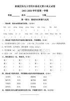 小學 第七冊語文第六單元練習題