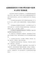 大豐港辦事處青年文明號管理制度.doc