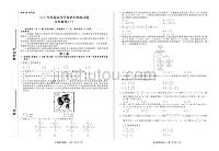 河北省衡水中學2020屆高三普通高等學校招生臨考模擬(一)文科數學試題