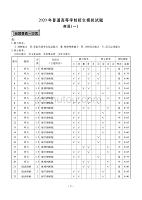 河北省衡水中學2020屆高三普通高等學校招生臨考模擬(一)英語試題答案