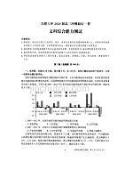 安徽省合肥市第六中學2020屆高三最后一卷文科綜合試題 圖片版含答案