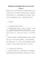 省委脫貧攻堅專項巡視整改專題民主生活會發言材料(2020年)