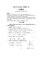 安徽省合肥市第六中學2020屆高三最后一卷數學(文)試題
