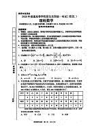 湖北省襄陽市第四中學2020屆高三第四次模擬考試數學(理)試題 圖片版 掃描版含答案