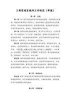 大學教師工作規范標準.doc
