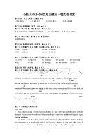 安徽省合肥市第六中學2020屆高三最后一卷英語試題答案