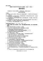 湖北省襄陽市第四中學2020屆高三第四次模擬考試理科綜合試題 圖片版 掃描版含答案