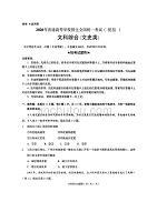 湖北省襄陽市第四中學2020屆高三第四次模擬考試文科綜合試題 圖片版 掃描版含答案