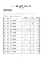 河北省衡水中學2020屆高三普通高等學校招生臨考模擬(二)英語試題答案