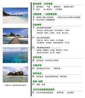 馬爾代夫旅游攻略(2013年版).pdf