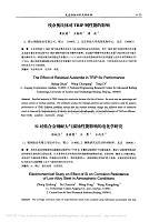 殘余奧氏體對TRIP鋼性能的影響_黃秋菊.pdf