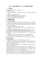 0277《人格心理学》2011年12月期末考试指导.doc