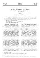 中國式的生存哲學的闡釋_解讀_活著_.pdf