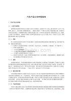 汽車產品公告申報指南.pdf