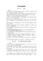 (2) 護理學基礎題庫填空題參考題.doc