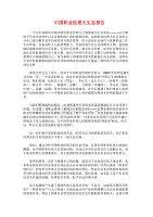 关于中国职业经理人生态报告