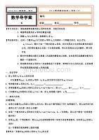 §2.3等差數列的前n項和(2)學案.doc