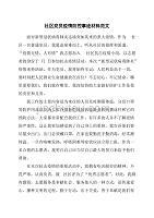 社区党员疫情防控事迹材料范文