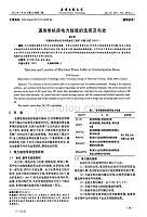 通信類機房電力線纜的選擇及布放.pdf