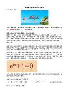圓周率的神奇公式與算法.pdf