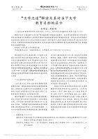 大學之道解讀及其對當下大學教育目標的啟示_孫剛成_劉雅西.pdf
