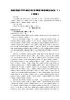 陕西省渭南市2020届高三语文上学期期末教学质量检测试题.doc