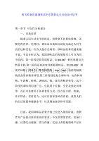 关于奥飞特食用菌调味品华东销售总公司商业计划书