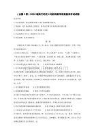 (全国Ⅰ卷)2020届高三历史4月bg捕鱼大师怎样赢分质量监测考试试题【含答案】.doc