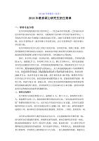 045106学科教学(化学).doc