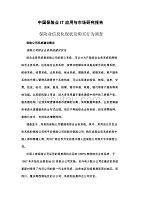 最新中国保险业IT应用与市场研究报告