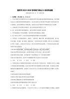 重庆市2019-2020学年高二政治11月月考试题【含答案】.doc