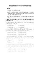 黑龙江省齐齐哈尔市2020届高考历史二模考试试题【含答案】.doc