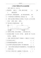 (單元卷)冀教版數學二年級下冊第五單元檢測卷1(附答案)