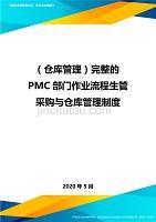 (倉庫管理)完整的PMC部門作業流程生管采購與倉庫管理制度