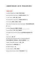 人教版高中英语必修二词汇表(带音标及原文例句)