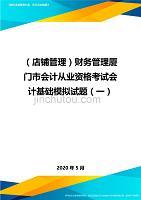 (店鋪管理)財務管理廈門市會計從業資格考試會計基礎模擬試題(一)