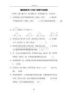 (單元卷)冀教版數學6年級下冊期中檢測卷1(含答案)【考試】
