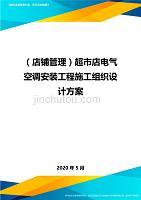 (店鋪管理)超市店電氣空調安裝工程施工組織設計方案
