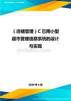 (店鋪管理)C已用小型超市管理信息系統的設計與實現