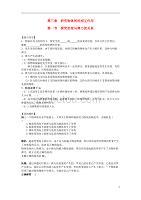 高中物理:3.1《探究形變與彈力的關系》學案2(粵教版必修1).doc